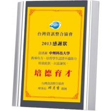 WS-44018木質獎牌