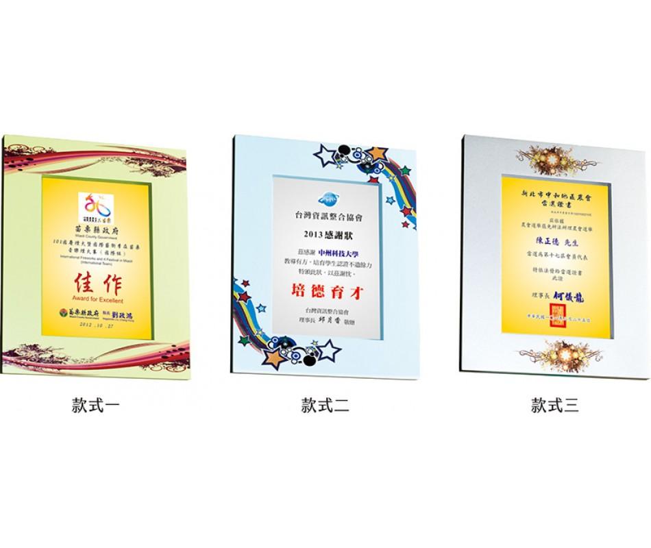 WS-44057彩印木質獎牌