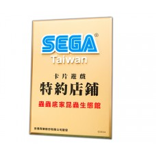 WS-99014 SEGA訂製UV彩色印刷授權消光烤漆獎牌